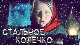Стальное колечко (1971). Короткометражка, сказка | Золотая коллекция