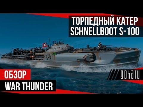 War Thunder - Торпедный катер Schnellboot S-100