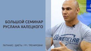 Руслан Халецкий большой семинар о питании, диетах допинге, гормоне роста и тренировках