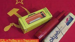 Интересный фонарь СССР БН-1-003 с тремя режимами.Советский универсальный фонарь БН-1-003.