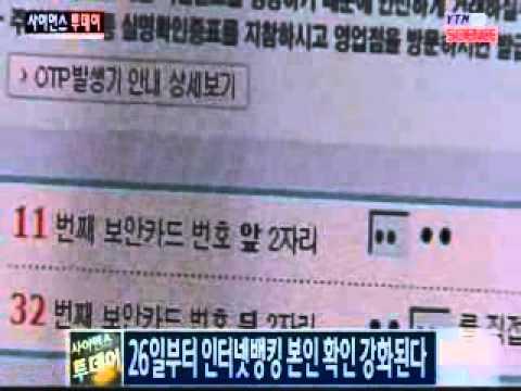 26일부터 인터넷뱅킹 본인 확인 강화된다 / YTN 사이언스