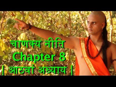 Chanakya Niti - Chapter-8 | चाणक्य नीति : आठवाँ अध्याय |Chanakya Neeti : Eighth Chapter