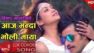 "New Nepali Song | AAJA BHANDA BHOLI MAYA | ""आज भन्दा भोली माया"" - Bishnu Majhi | Bimal Adhikari"