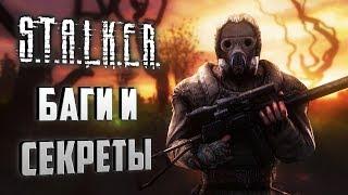[#14] СЕКРЕТЫ и ЛЯПЫ в S.T.A.L.K.E.R.: Тень Чернобыля