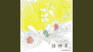 Provided to YouTube by CDBaby Me (芽) · 悟神 ワンコイン - EP「悟神...