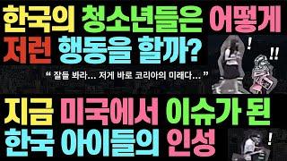지금 해외에서 크게 이슈가 된 한국 청소년들의 인성 l…