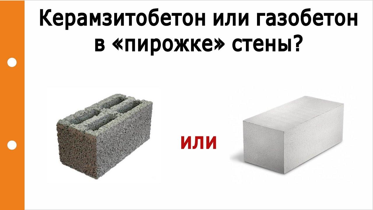 Блоки керамзитобетон или пеноблок производство бетонных смесей оквэд