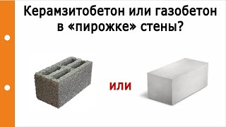 Керамзитобетон. Сравнение с газобетоном. ''Пирожок'' стены