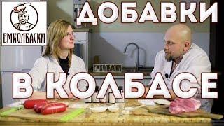 #1 Добавки в колбасе. Без чего можно обойтись, а без чего - нет. Дозировки фосфата, нитрит натрия.