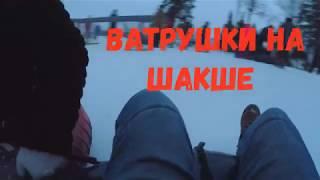 видео Горнолыжный курорт Шакша. Ярославль