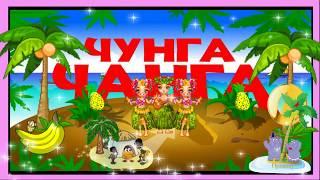 ♫ ♥ #ДетскиеПесни Чунга Чанга песня с видео #videokanal♫ ♥