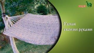 Гамак своими руками(Что необходимо: для гамака обшивочная ткань (2,2м.х 1,2м.) — купил с рук — 62грн./250руб. рейка 1м. — 2 шт. — 4грн./16ру..., 2013-08-14T20:10:11.000Z)