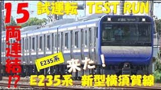 ついに来た!15両編成 E235系 新型横須賀線・総武快速線 新型車両試運転 japanese railway new yokosuka line test run