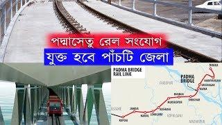 পদ্মা সেতু রেল সংযোগে পাঁচটি জেলা যুক্ত হবে। Padma bridge rail link last update.