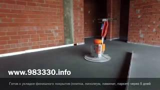 Полусухая стяжка пола в Иркутске и Иркутской области, компания
