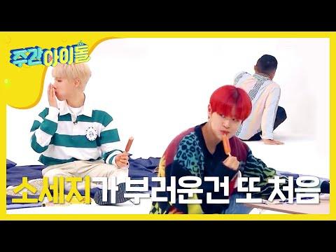 Weekly Idol EP408 꿀잼보장 AB6IX 조세호 선생님이 잠든 사이 몰래 소시지 먹기 ㅋㅋ
