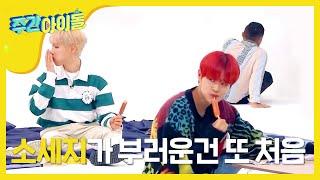 [Weekly Idol EP.408] 꿀잼보장!! AB6IX, 조세호 선생님이 잠든 사이 몰래 소시지 먹기!! ㅋㅋ