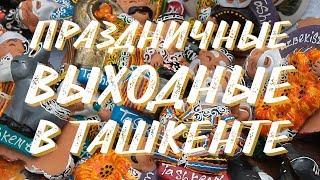 Узбекистан 2019. Часть 5. Ташкент. Навруз