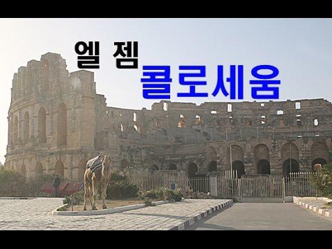 6엘 젬 콜로세움 찾아가기(El Djem Colosseum Amphitheatre) - 2016.02.25