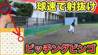 【ピッチング】素人も遊べる!球速ビンゴが面白すぎるww【スピードガン】【野球】
