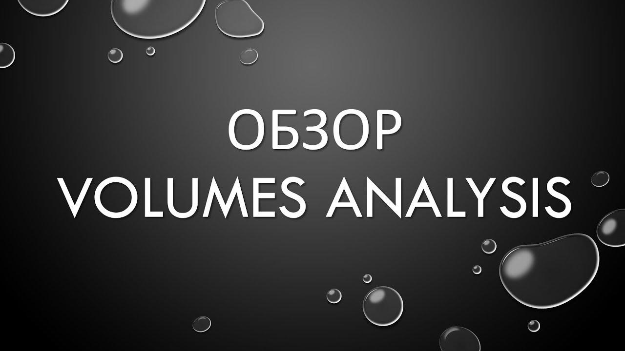 Обзор Volumes Analysis | Бинарные Опционы 90 Дней Бесплатно