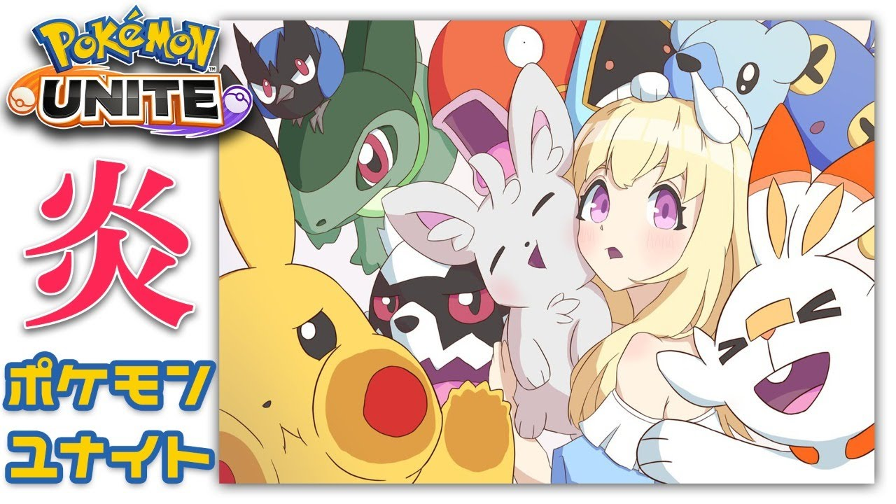 【 ポケモンユナイト 】Pokémon UNITE ♥ 炎【 Vtuber 輝海まりな 】