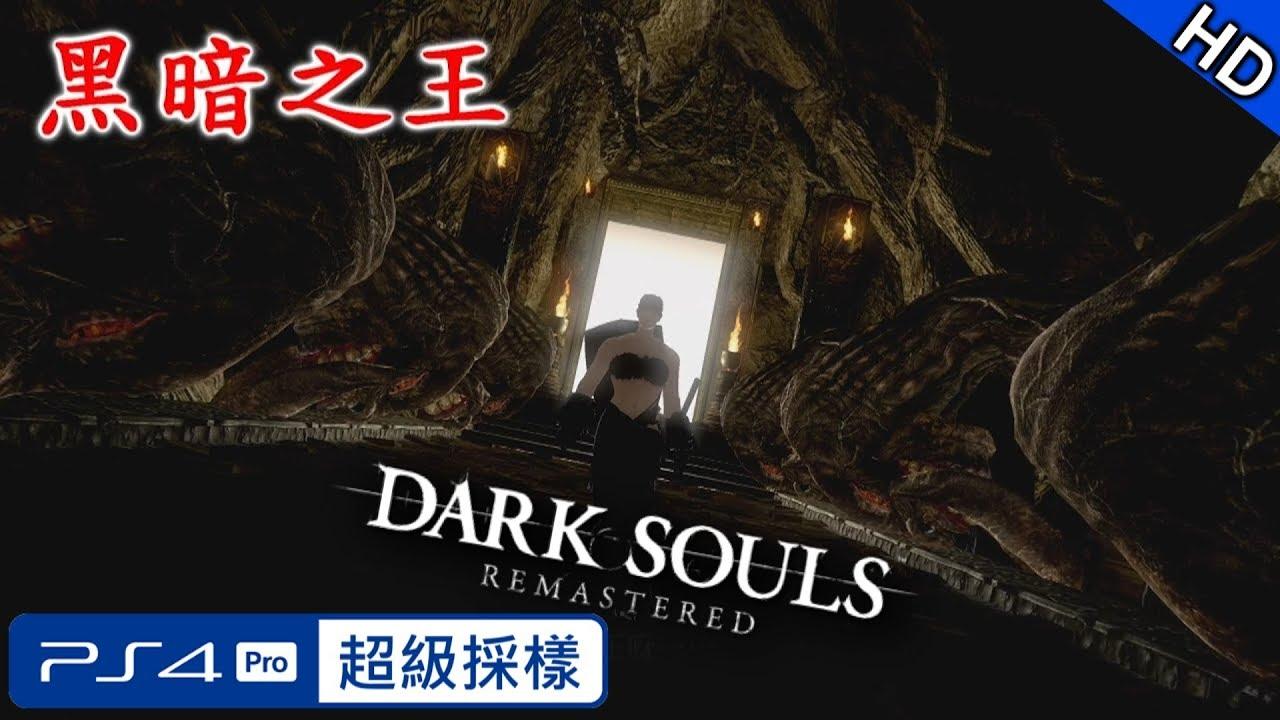 黑暗靈魂 DARK SOULS 繁體中文版【黑暗之王】結局動畫 - PS4 Pro 超級採樣模式 HD - YouTube