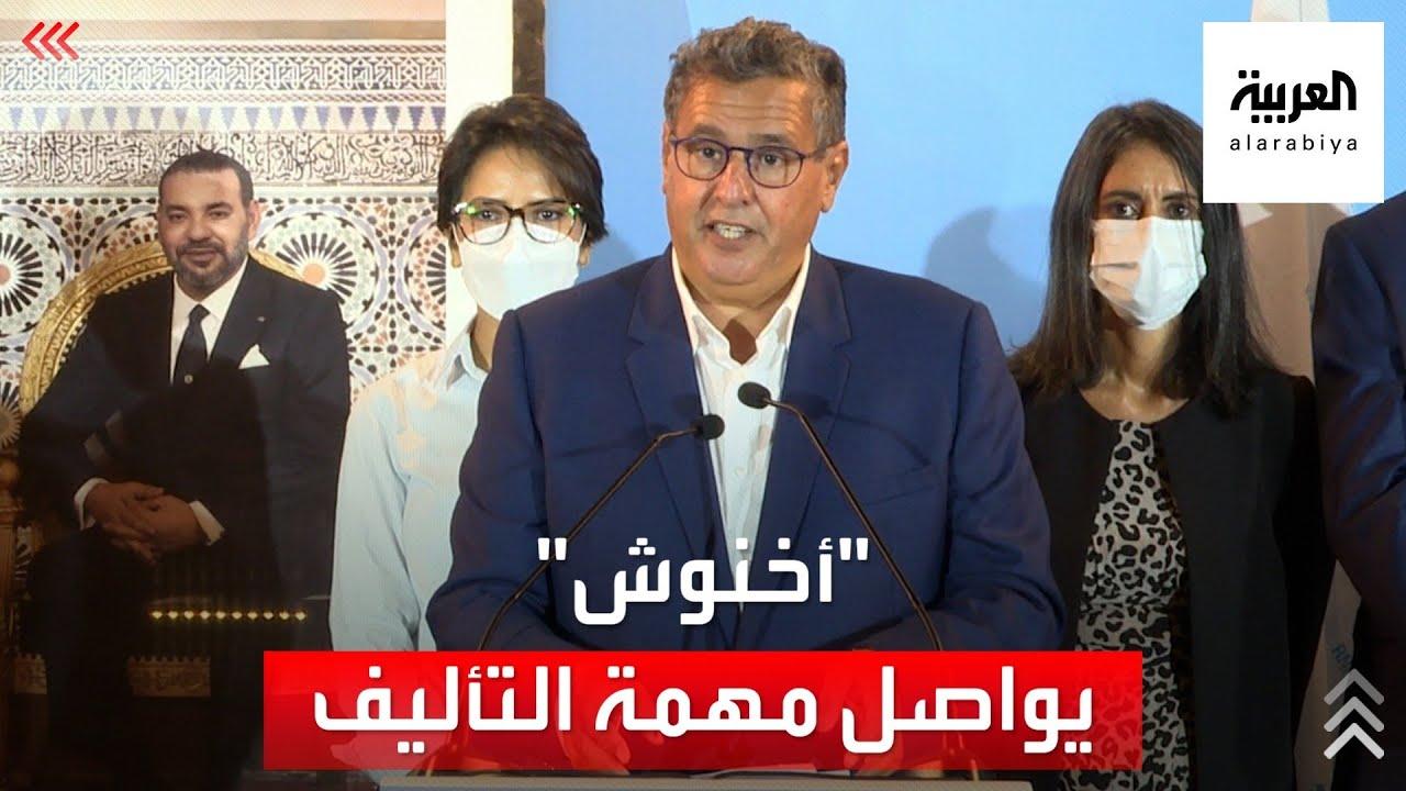 أخنوش ينهي الجولة الأولى من مشاورات تشكيل الحكومة المغربية.. متى تتضح معالمها؟