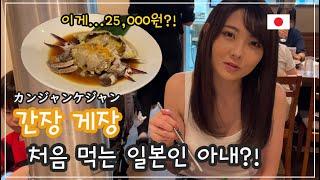 간장게장 처음 먹은 일본인 아내 / 25000원이라는데…