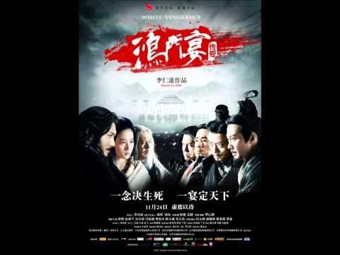 6. Taking Xian Yang - White Vengeance / Hong Men Yan OST