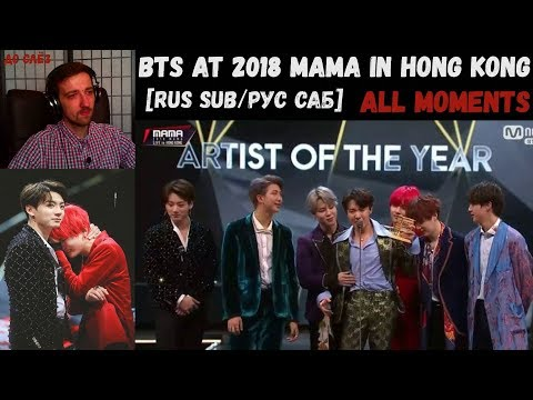 РЕАКЦИЯ   BTS At 2018 MAMA In HONG KONG   All Moments   ВСЕ МОМЕНТЫ   Закулисье МАМА 2018 в Гонконге