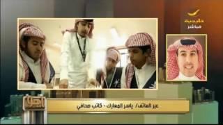 الكاتب ياسر المعارك: نظام العمل الجديد كارثي، أنصف الأجانب وظلم السعوديين