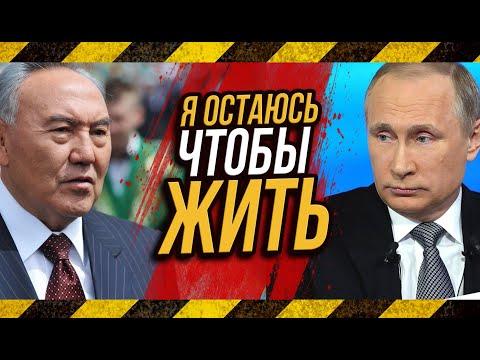 ✔МАРАЗМ КРЕПЧАЕТ! Назарбаев