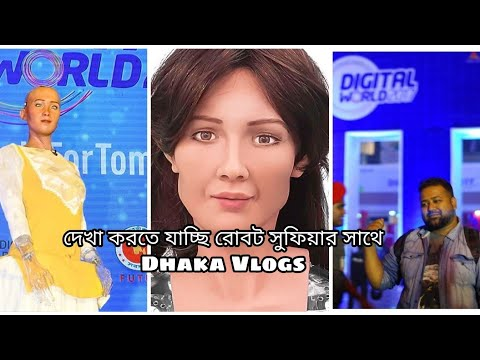 🇧🇩Robot Sophia in Dhaka , Vlogs, digital world 2017, digital fair.