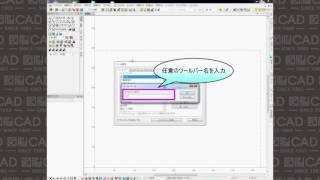 How to 図脳CAD|右クリックメニューによく使用するコマンドを登録する方法