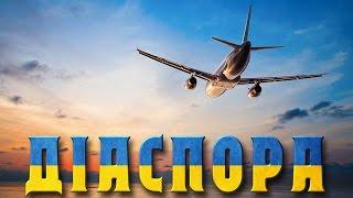 Діаспора | Авіапереліт з США в Україну | Вартість та варіанти