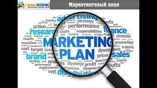 Маркетинг план компания Choice