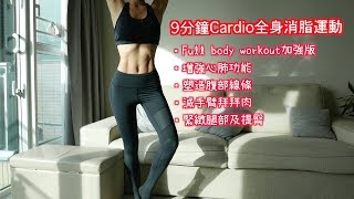 9分鐘Cardio全身消脂運動 (加強版) // 9mins full body workout (*重新上載版)