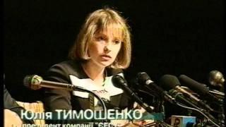 Гонгадзе про Тимошенко. Газ. ЕЭСУ. 1997 год