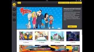 Сериалы и фильмы он-лайн на Ipad и Iphone
