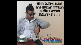 Smile With Bokre Tesfay 2019! ፍሽኽ ምስ ቦኽረ ተስፋይ!