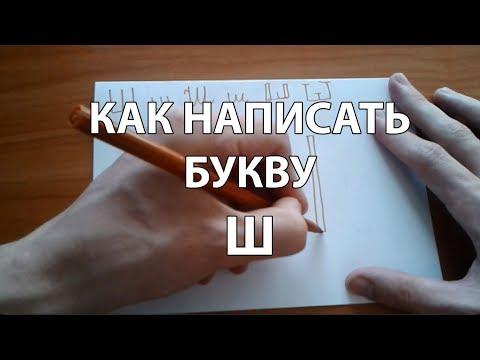 Как написать букву ш на английском