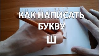 Как правильно и красиво написать букву Ш (How to Write Russian SH)?