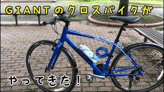GIANTのクロスバイクを買ってみた! thumbnail