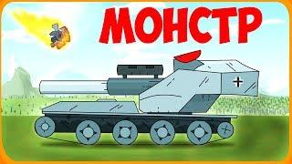 Новый монстр Мультики про танки