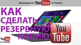 Создание резервной копии канала YouTube. Как сделать бэкап Ютуб канала!
