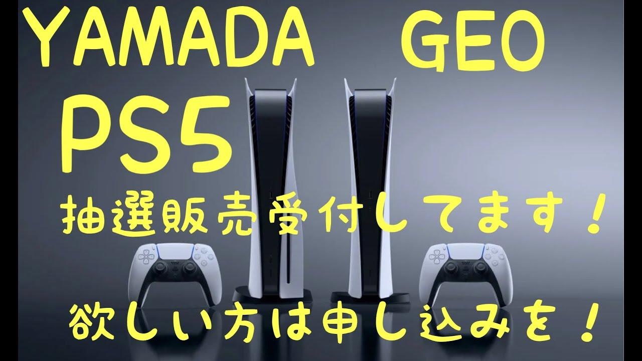 Ps5 ヤマダ