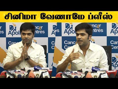 நான் அதை பத்தி Future ல் பேசுகிறேன்! - Silambarasan TR Latest Press Meet | Apollo Hospital