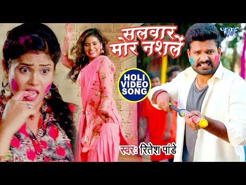 Ritesh Pandey होली गीत (2019) - Salwar Mora Nashale - Bhojpuri Holi Songs 2019