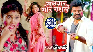 Ritesh Pandey होली गीत (2019) Salwar Mora Nashale Bhojpuri Holi Songs 2019